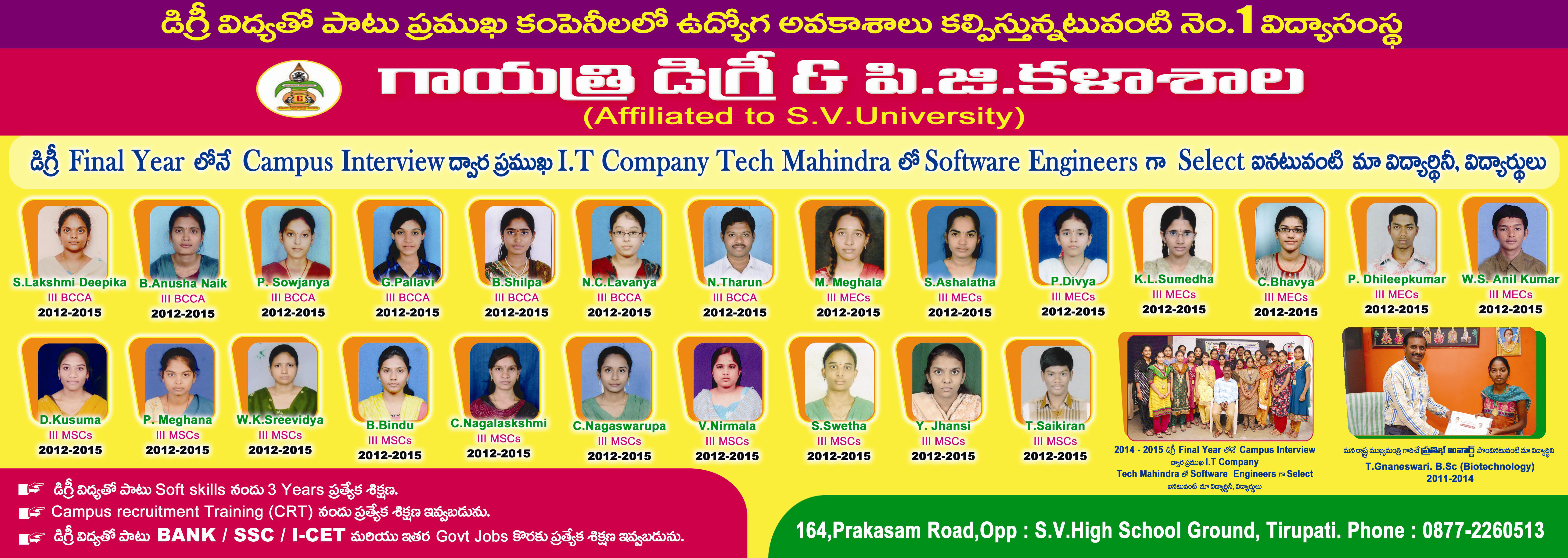 tirupati in college gayatri pg college best college in s swetha b sc mscs secured state 85 rank in i cet ht no 112040435
